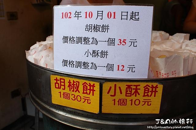 【捷運公館】公館碳燒胡椒餅–餅皮酥脆Q彈,胡椒香氣十足,台大附近平價小吃!