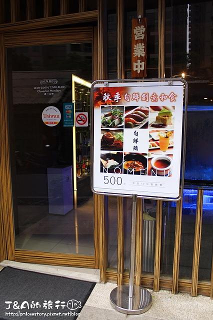 【捷運板橋】NOMENU旬鮮-鮨–無菜單料理,每一道送上來都有不同感受
