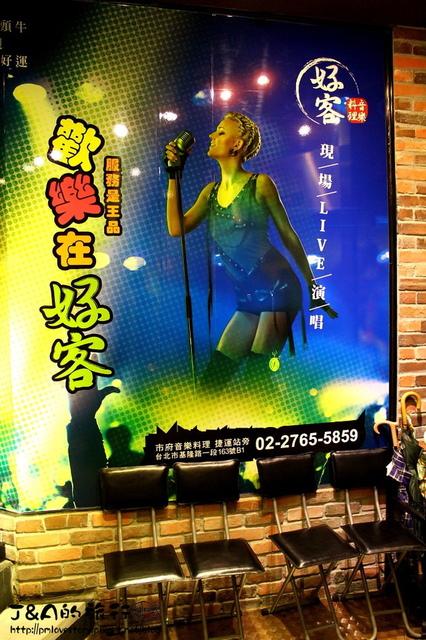 【捷運忠孝復興】好客-酒吧燒烤(忠孝店)–可以俯瞰東區夜景的餐廳!!!