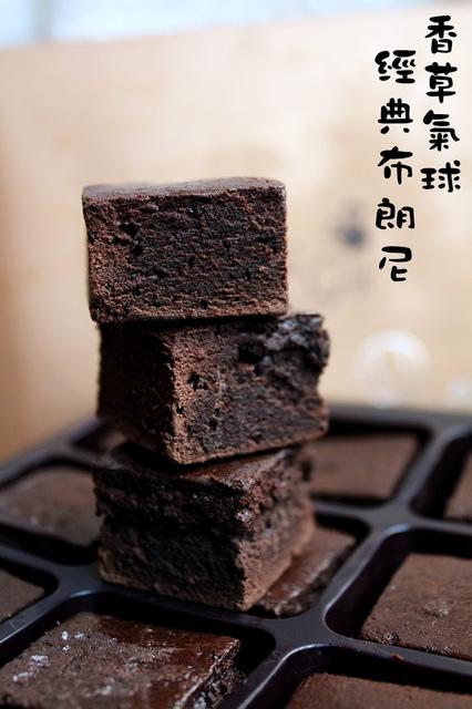 【台北♥宅配】香草氣球 歐式經典布朗尼–70%比利時巧克力,給你濃郁美味的享受!